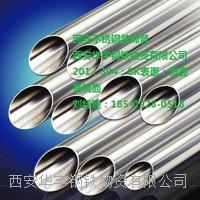 西安304不锈钢管详细介绍 304不锈钢管