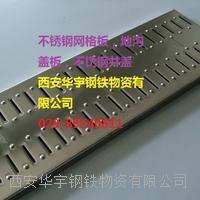 西安不锈钢地沟盖板厂家 不锈钢盖板价格