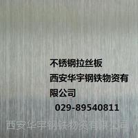 拉丝板/西安不锈钢拉丝板 不锈钢拉丝板