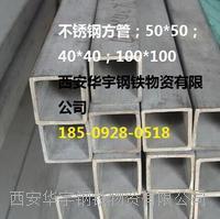 西安50*50不锈钢304方管 50*50;40*40;100*100