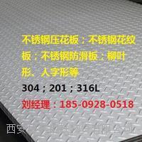 不锈钢防滑板/不锈钢花纹板 不锈钢防滑板/不锈钢花纹板