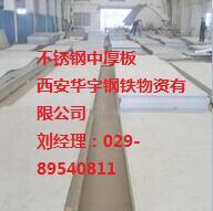 西安4mm厚201/304不锈钢中厚板现货 4*1500*6000;不锈钢中厚板