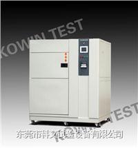 冷热冲击箱 KW-TS-80F
