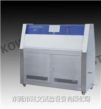 紫外线老化试验机,紫外线老化试验箱报价 KW-UV3