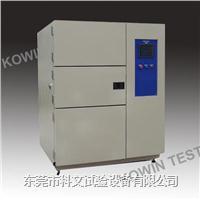 冷热冲击测试箱价格,冷热冲击测试箱报价 KW-TS-150F
