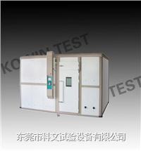 温湿度测试房,步入式温湿度试验室 KW-RM-容积