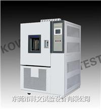 威海高低温测试箱,烟台高低温测试箱 KW-GD-800T