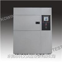 高低温冲击试验箱,高低温冲击测试箱厂家 KW-TS-80S