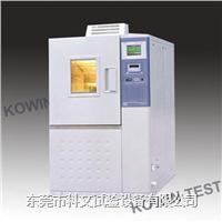 贵州高低温试验箱,贵阳高低温试验箱 KW-GD-800F