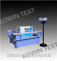 纸箱包装振动试验台,振动试验机 KW-MZ-100