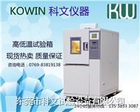 电子产品高低温试验箱,电子高低温试验箱 KW-GD-80S