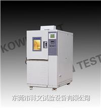 电子高低温试验箱,电子用高低温试验箱 KW-GD-1000S