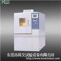 中山高低温试验箱 KW-GD-80