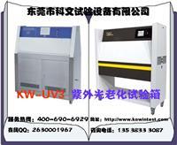 紫外线老化试验,紫外线老化箱 KW-UV3