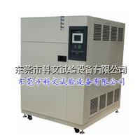 占地面积*小的小型冷热冲击试验箱 KW-TS-50X