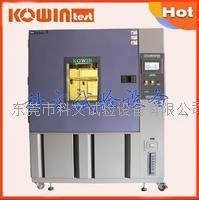 双15低湿型恒温恒湿试验箱 KW-THD-1000Z
