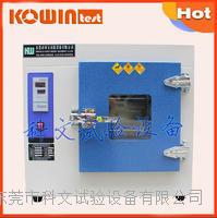 福建科文101系列电热鼓风干燥箱参数 KW-101-AS