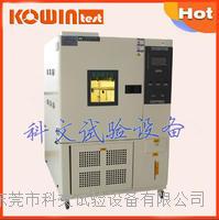 重庆科文锂电池专用恒温恒湿试验箱 KW-TH-408F