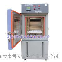 锂电池高低温试验箱 KW-GD