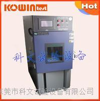 恒温恒湿试验箱厂家 KW-TH-150F