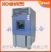 可程式恒温恒湿箱,可程式恒温恒湿试验箱价格报价 KW-TH-1000Z