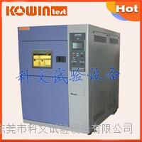 冷热冲击试验箱 KW-TS-80F