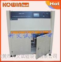 GB/T16422紫外线老化试验箱 人工紫外耐候试验箱 KW-UV3