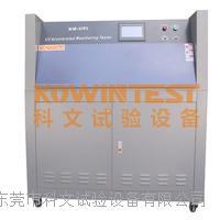 木制品紫外线耐候试验箱 KW-UV3