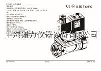 火花探测器EVS-811 水用电磁阀