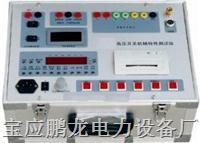 六氟化硫高压开关特性测试仪,一流服务,一流品质 PL-CQ03
