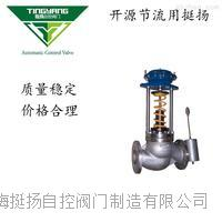 ZZY蒸汽型自力式压力控制阀  自力式压力调节阀 ZZY