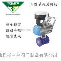 气动调节陶瓷球阀 TQ641TC