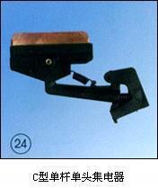 C型单杆单头集电器 C型