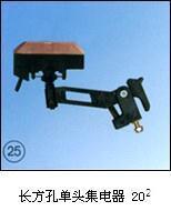 长方孔单头集电器 20² ST