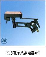 长方孔单头集电器16² ST