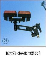 长方孔双头集电器30² ST