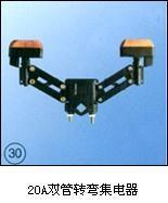 20A双管转弯集电器 20A