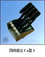 四线组合(m型)集电器 m型