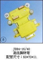 JDR4-16/40(高低脚转弯)集万博体育app手机投注 JDR4-16/40