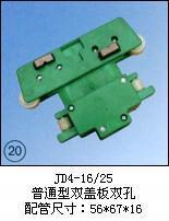 JD4-16/25(普通型双盖板双孔)集万博体育app手机投注 JD4-16/25