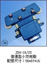 JD4-16/25(普通型小双电刷)集电器 JD4-16/25