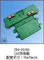 JD4-20/60(120双电刷)集电器 JD4-20/60