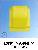 铝复管中间供电器配管 ST