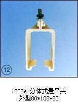 1600A分体式悬吊夹 1600A