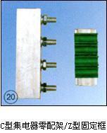 C型集电器零配架/Z型固定框 ST