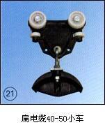 扁电缆40-50小车 ST