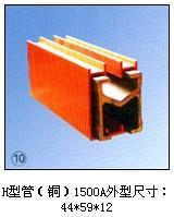 H型管(铜)1500A单极组合式万博Manbetx官网 H型