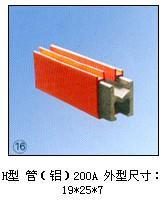 H型管(铝)200A单极组合式滑触线 H型