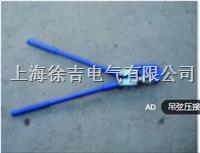 吊弦及斜接线压接钳 ST