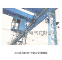 "JDC系列铝质""H""型安全滑触线 JDC系列铝质""H""型"